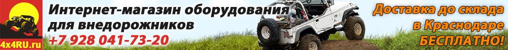 Интернет-магазин оборудования для внедорожников. Доставка до склада в Краснодаре бесплатно!