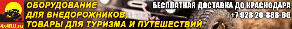 Автозапчасти и оборудование для внедорожников купить в интернет-магазине 4x4ru.ru в Москве с бесплатной доставкой до Краснодара