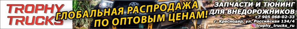 Trophy Trucks Краснодар. Запчасти, тюнинг и оборудование для внедорожников